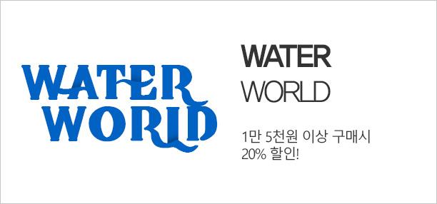 WATER WORLD 시원하게 적시자 20% 장바구니 할인쿠폰