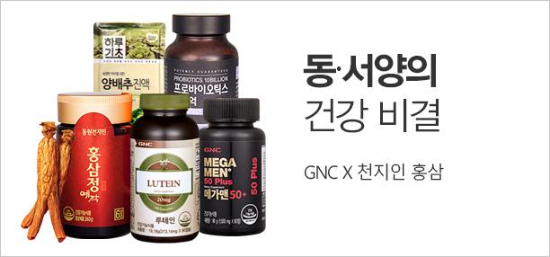 GNC, 천지인 6월 프로모션