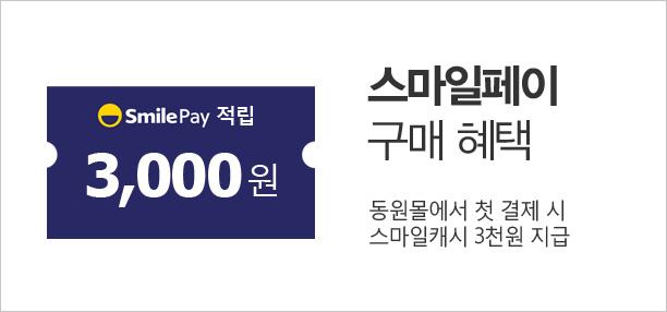 스마일페이 구매 혜택 동원몰에서 첫 결제 시 스마일캐시 3천원 지급