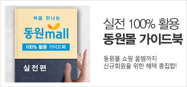 처음 만나는 동원몰 100% 활용 가이드북 - 신규회원이라면 누구나 꼭 알아야 하는 동원몰 쇼핑 치트키!
