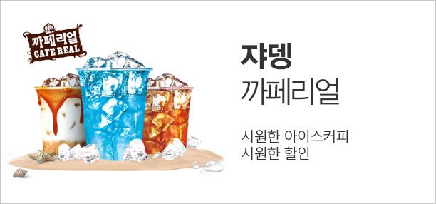 쟈뎅 카페리얼 시원한 아이스커피 시원한 할인