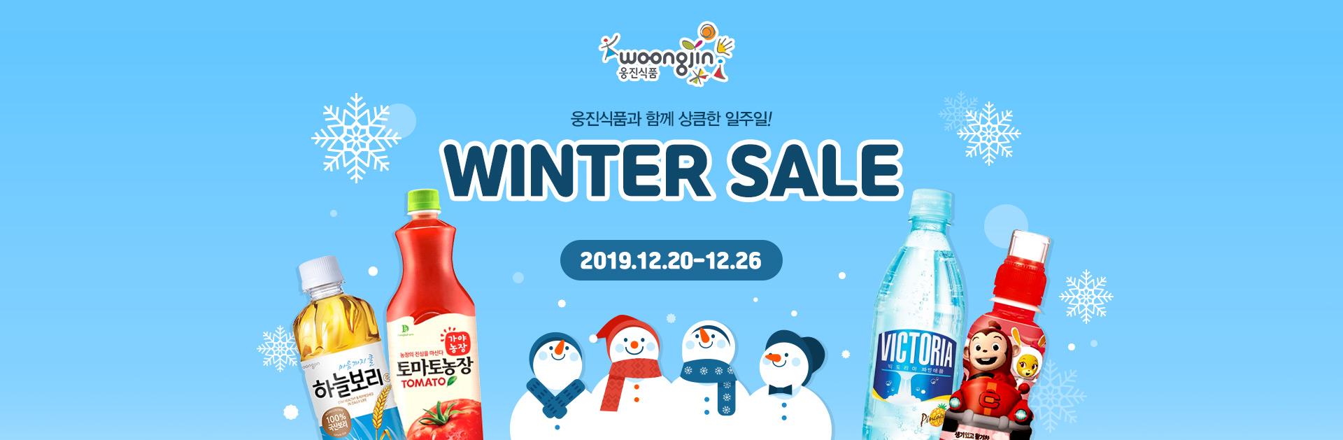 웅진식품과 함께 상큼한 일주일 WINTER SALE 2019.12.20-12.26