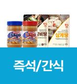 즉석/간식