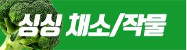 싱싱 채소/작물