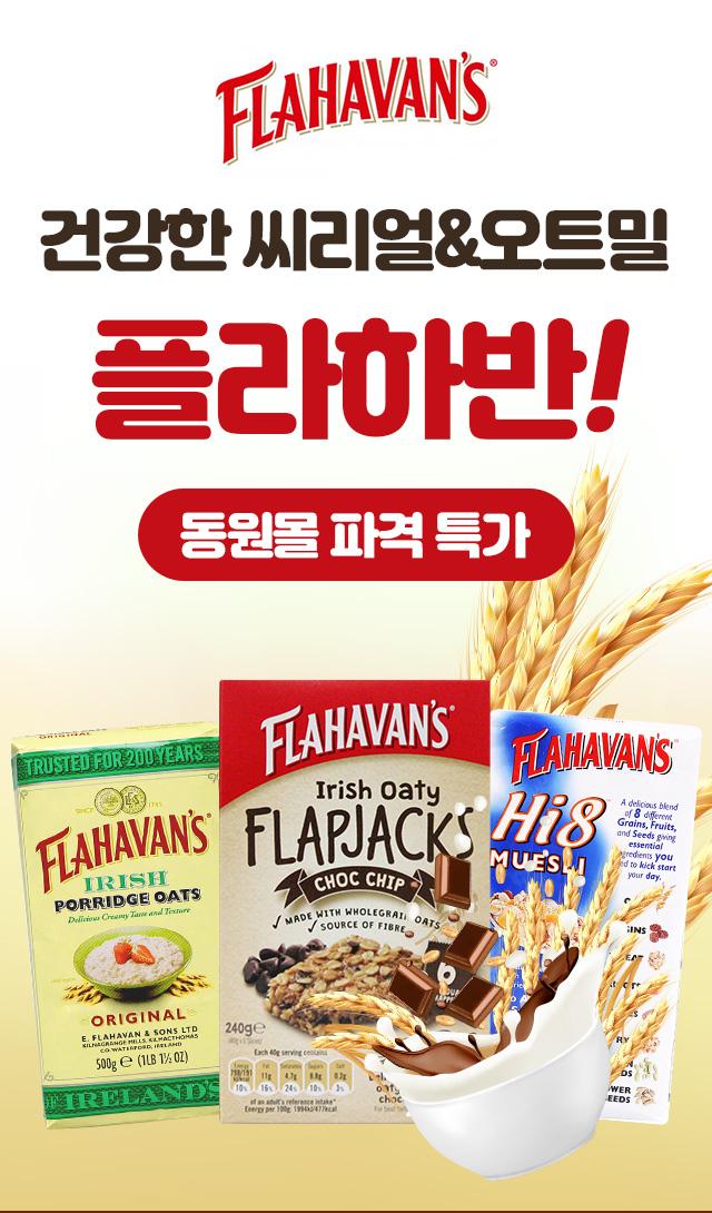 건강한 씨리얼 & 오트밀 플라하반! 동원몰 파격특가