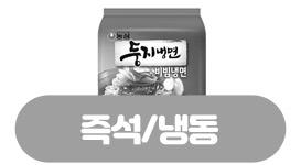 즉석/냉동