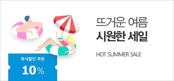 [7월 식품통합] 뜨거운여름 시원한 SALE