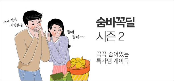 비식품 7월 통합: 숨바꼭딜 시즌2