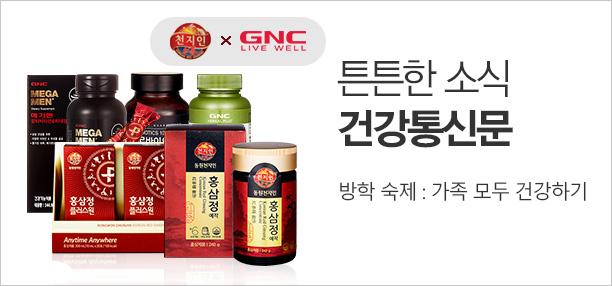 GNC, 천지인 7월 2차 프로모션 (건강통신문)