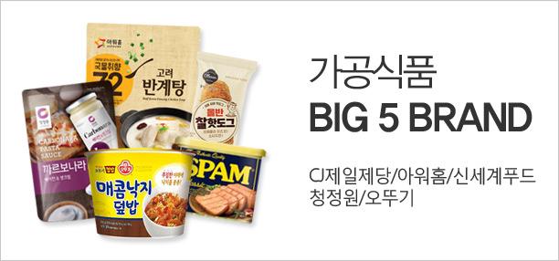 가공식품 BIG 5 BRAND CJ제일제당/아워홈/신세계푸드/청정원/오뚜기