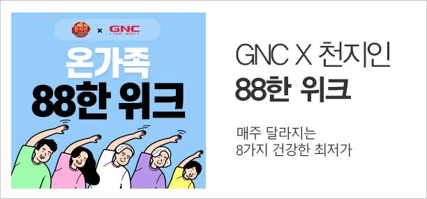 GNC X 천지인 88한 위크 (매주 달라지는 8가지 건강한 특가)