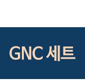 GNC 세트