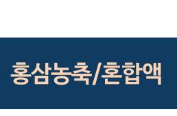 홍삼농축/혼합액