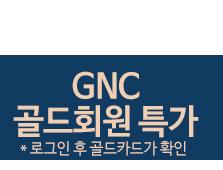 GNC 골드회원 특가