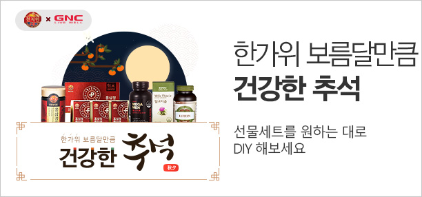 GNC X 천지인 19년 추석 선물세트