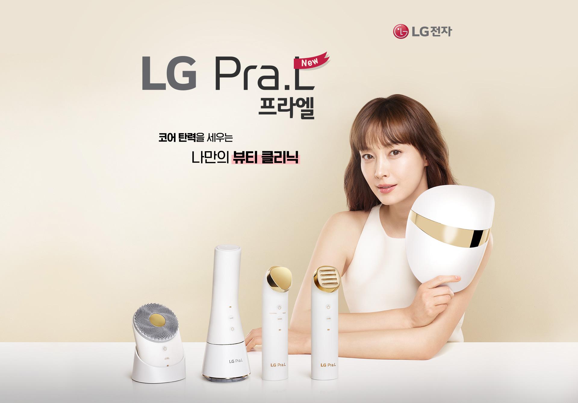 LG Pra,L 프라엘 코어 탄력을 세우는 나만의 뷰티 클리닉