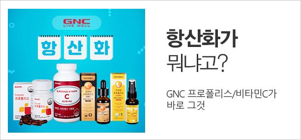 GNC 프로폴리스, 비타민C 환절기 항산화 기획전