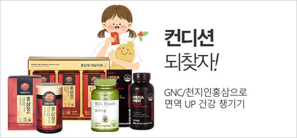 GNC X 천지인 9월 2차 프로모션 (예전같지 않은 몸, 컨디션 되찾자!)