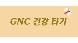 GNC 건강 타기