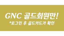 GNC 골드회원만!