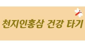 천지인홍삼 건강 타기