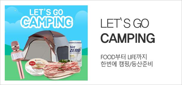 [캠핑/등산] LETS GO CAMPING