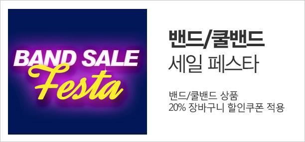 밴드/쿨밴드 세일 페스타 밴드/쿨밴드 상품 20% 장바구니 할인쿠폰 적용