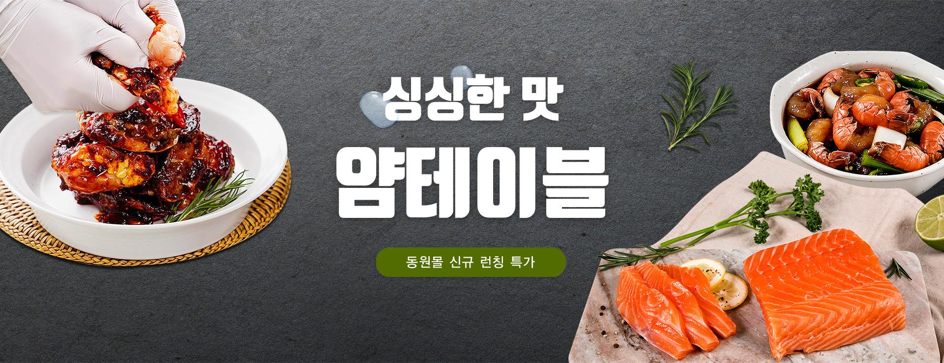 싱싱한 맛 얌테이블 동원몰 신규 런칭 특가