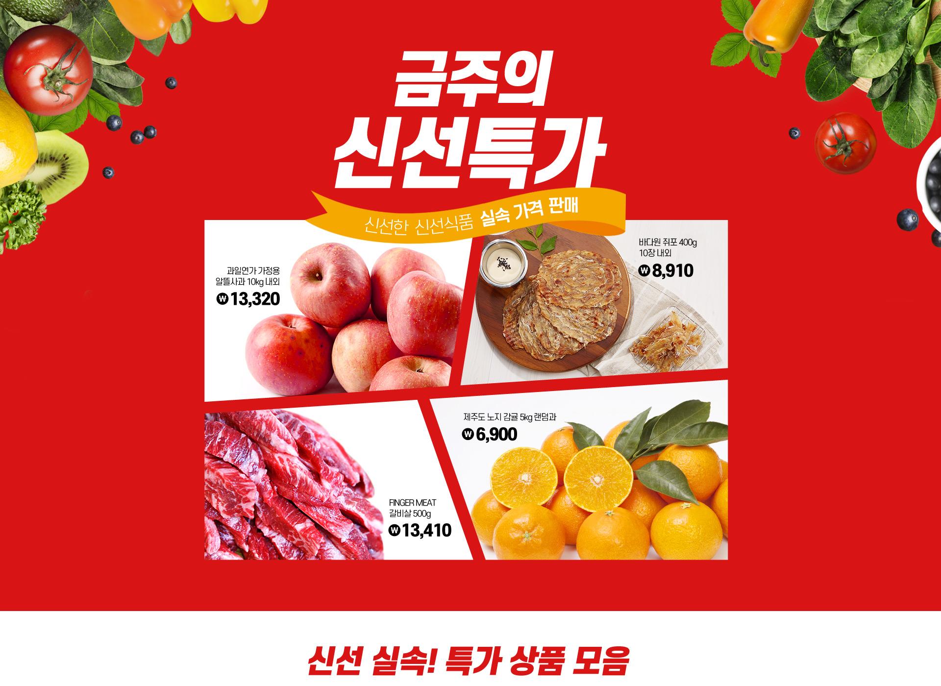 금주의 신선특가! 신선한 신선식품 실속 가격 판매