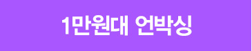 1만원대 언박싱