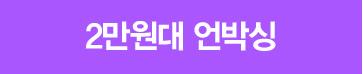 2만원대 언박싱