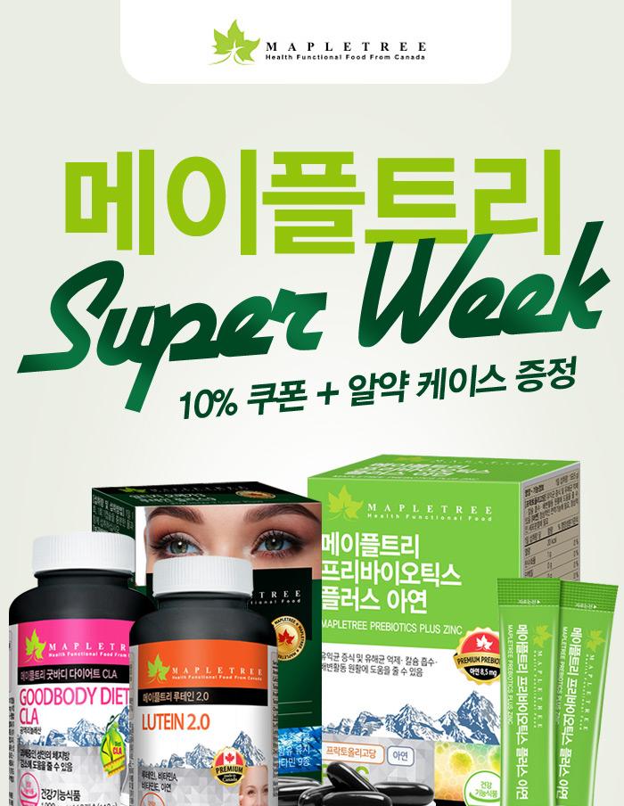 메이플트리 SUPER WEEK 10%쿠폰 + 알약 케이스 증정!