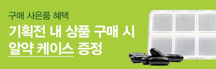 구매 사은품 혜택 기획전 내 상품 구매 시 알약 케이스 증정