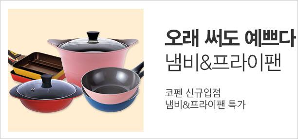 11월 생활: 신규입점 코펜
