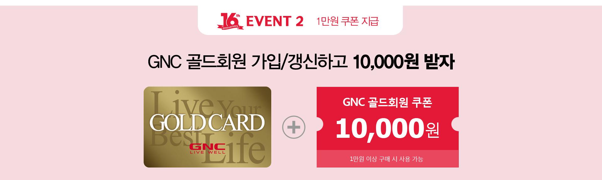 EVENT 2. 골드회원 신규 가입/갱신하고 10,000원 받자!
