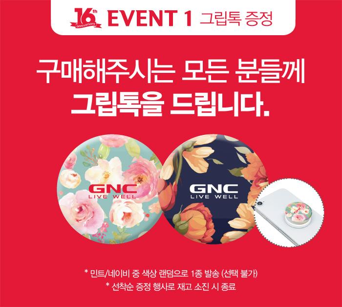 EVENT 1. GNC 그립톡 증정 GNC를 구매해주시는 모든 분들께 16주년 기념 굿즈 그립톡을 드립니다! * 민트/네이비 중 색상 랜덤으로 1종 발송 (선택 불가) * 선착순 증정 행사로 재고 소진 시 종료
