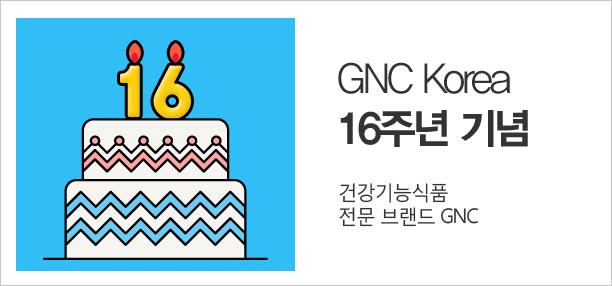 GNC Korea 16주년 기념 건강기능식품 전문 브랜드 GNC