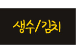 생수/김치