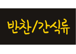 반찬/간식류