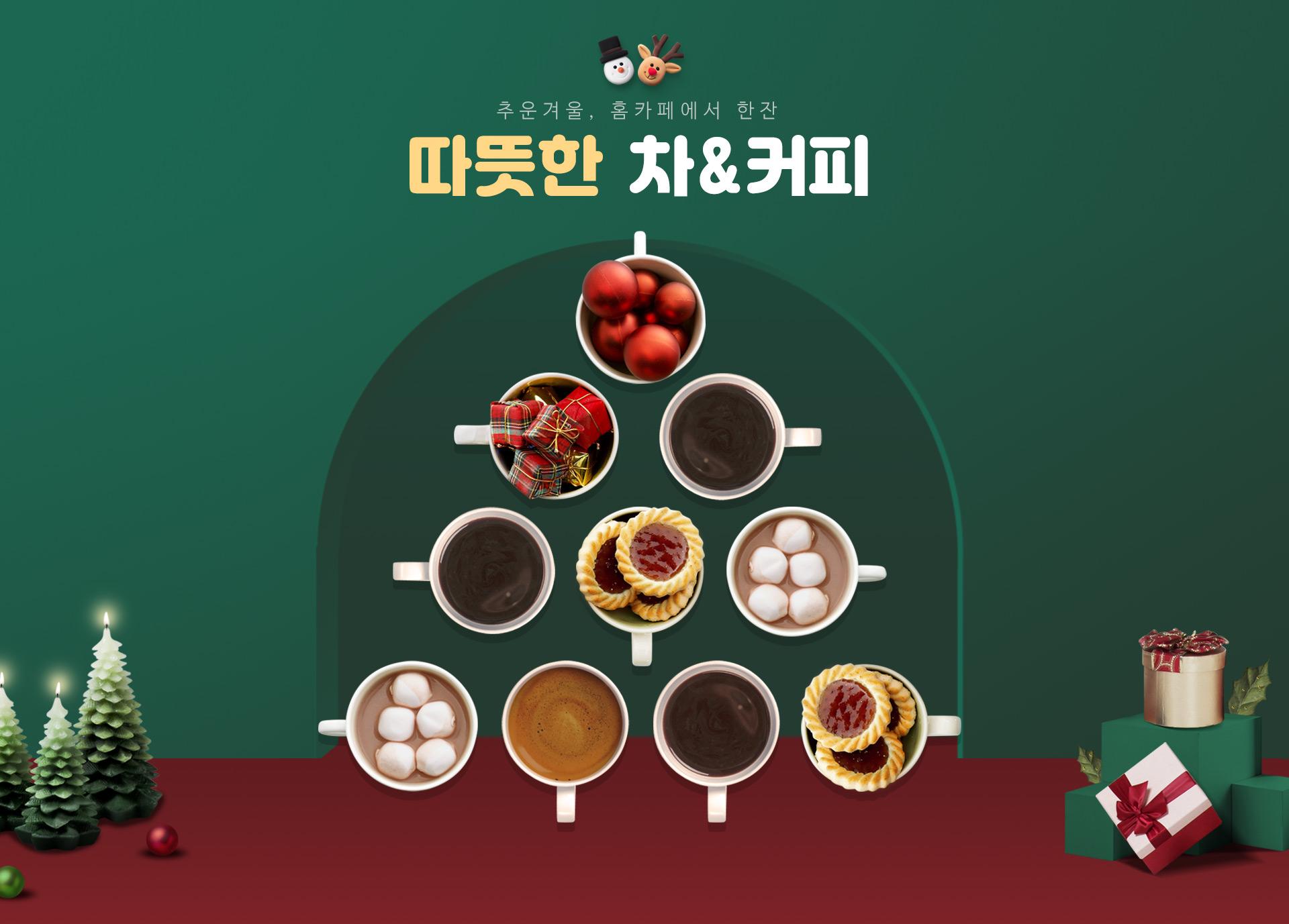 추운겨울, 홈카페에서 한잔 따뜻한 차&커피