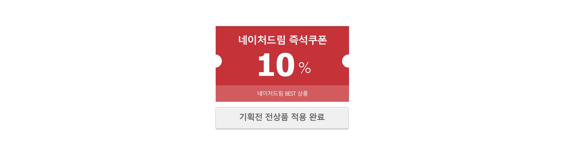네이처드림 10% 즉석쿠폰