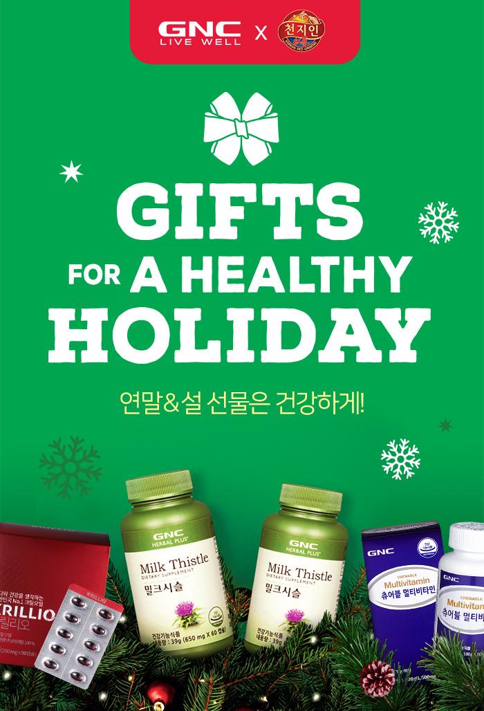GNC 천지인 GIFTS FOR A HEALTHY HOLIDAY 연말 설 선물은 건강하게