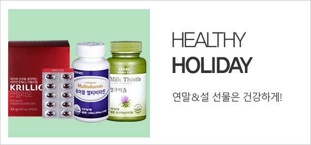 GNC, 천지인 12월 프로모션 (HEALTHY HOLIDAY)