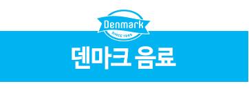 덴마크 음료