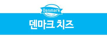 덴마크 치즈