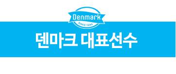 덴마크 대표선수