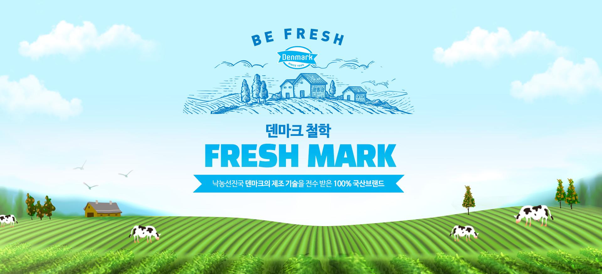덴마크철학 Fresh Mark