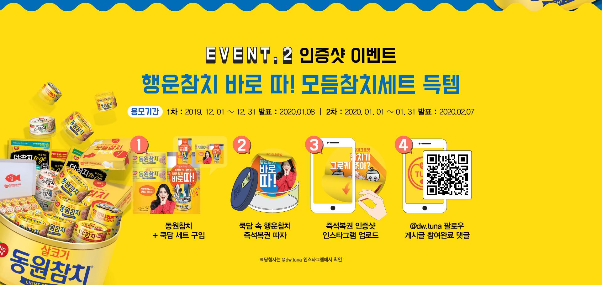 event 2 인증샷 이벤트 행운참치 바로 따 모듬참치세트 득템