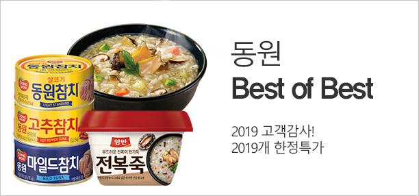 동원 best of best 2019 고객감사 2019개 한정특가