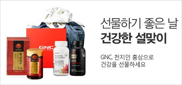 선물하기 좋은 날 건강한 설맞이 GNC, 천지인 홍삼으로 건강을 선물하세요